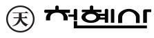 천혜사 - 미용사,이용사 합격의 50년 동반자. 연습용마네킹, 국가고시용마네킹, 작품용마네킹